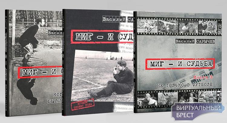 Василий Сарычев издает продолжение бестселлера «Миг – и судьба». Начат сбор средств