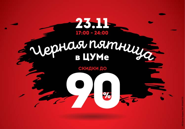 «Черная пятница» в ЦУМе 23 ноября: скидки до 90% и праздничная программа