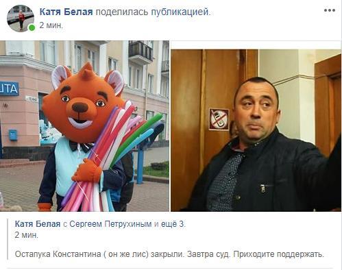 """Милиция отдала куклу Лиса, которую """"удерживали"""" с момента задержания Константина Остапука"""