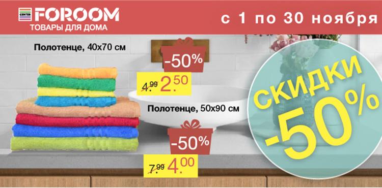 Цена – пополам, а полотенце – целое!