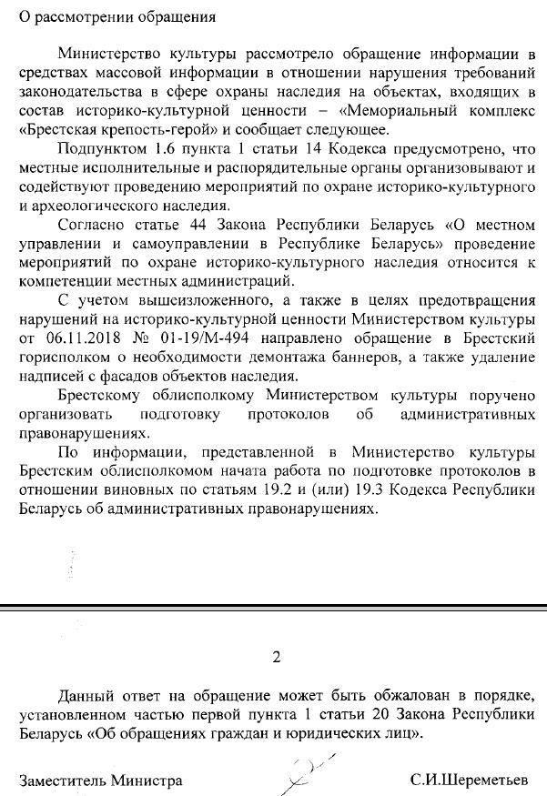 Минкультуры: самовольные надписи сталинской эпохи в МПЦ должны быть удалены