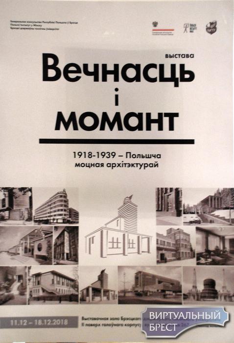 Выставка «Вечность и момент» открылась в выставочном зале БрГТУ