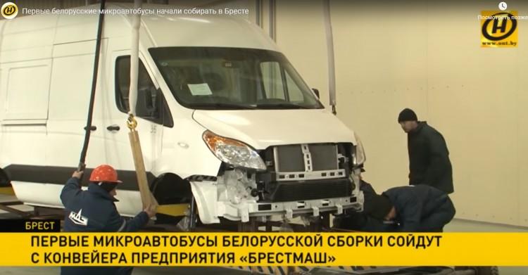Первые белорусские микроавтобусы начали собирать в Бресте