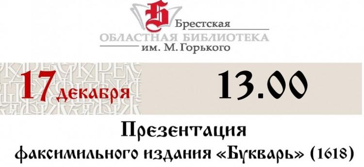 """Презентация факсимильного издания """"Букварь"""" (1618 г.)"""