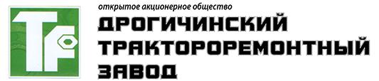 Срок санации Дрогичинского трактороремонтого завода установлен до июня 2020 года