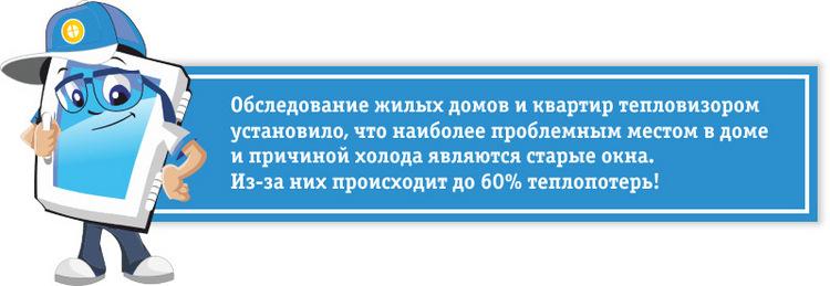 Дешевле точно не будет! Только 17-23 декабря СКИДКА 40% на окна ПВХ + москитная сетка в подарок!