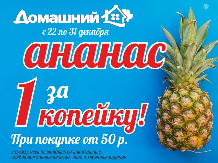Ананас всего за 1 копейку в супермаркетах «Домашний»!