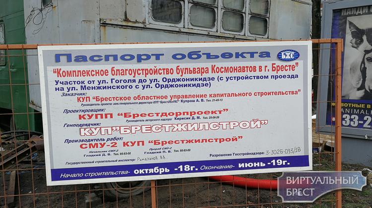 """Посмотрели, как дела на """"обновлённом"""" бульваре Космонавтов. Показываем вам"""