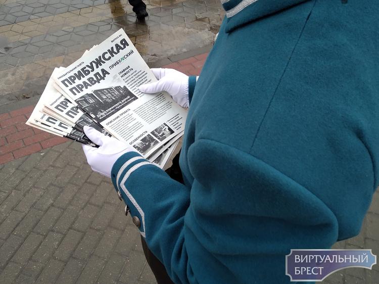 """На ул. Советской в Бресте почтальон раздавал газету """"Прибужская правда"""". Что за акция?"""