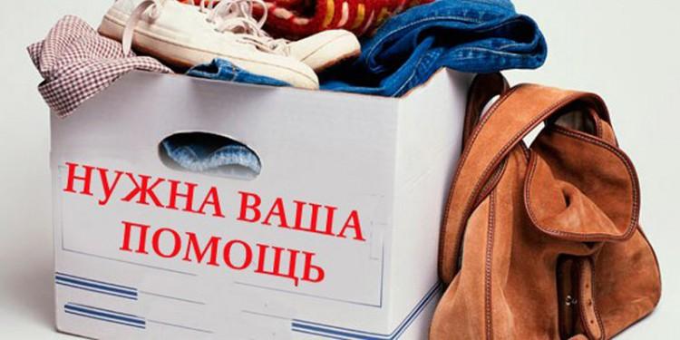Куда можно сдать одежду, обувь в хорошем состоянии для нуждающихся?