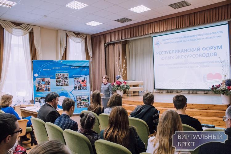 На Республиканском форуме юных экскурсоводов дети из Брестской области стали призёрами