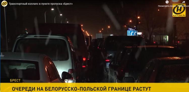 В пункте пропуска «Брест» – транспортный коллапс