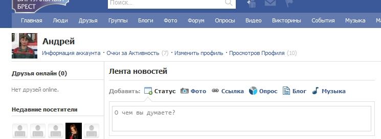Брестская социальная сеть начала работать в интернете