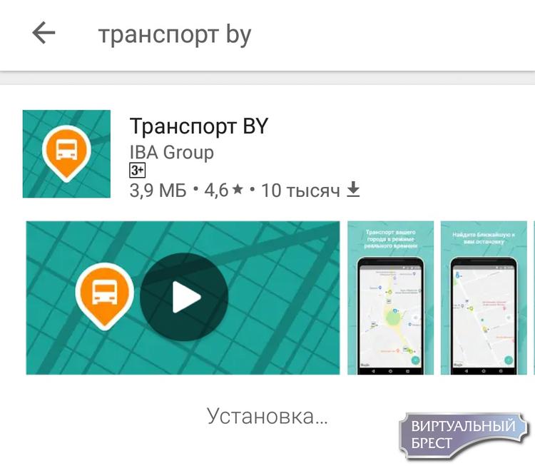 В Яндекс.Транспорт отключены троллейбусы и маршрутные такси Бреста. Что происходит?