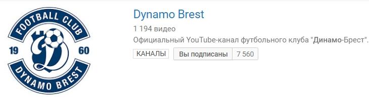 Официальный YouTube-канал брестского «Динамо» заблокирован
