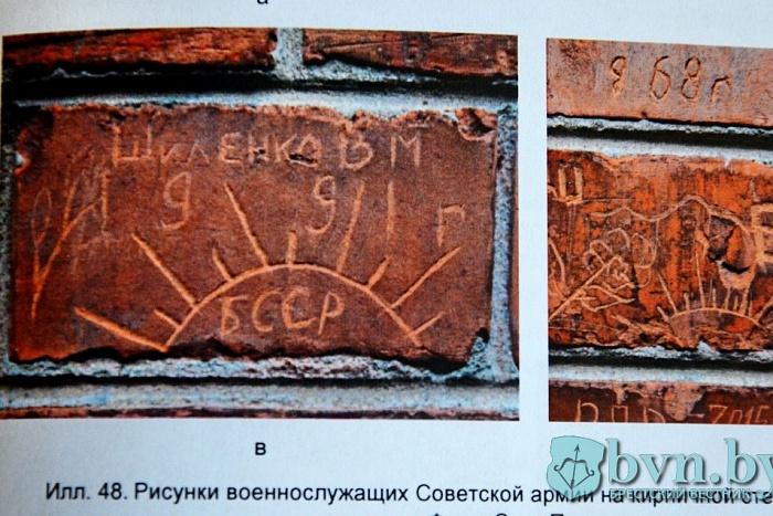 Иван Чайчиц о своей книге «Надписи и рисунки на стенах Брестской крепости»