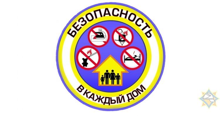С 21 января по 28 февраля проходит республиканская акция «Безопасность – в каждый дом!»