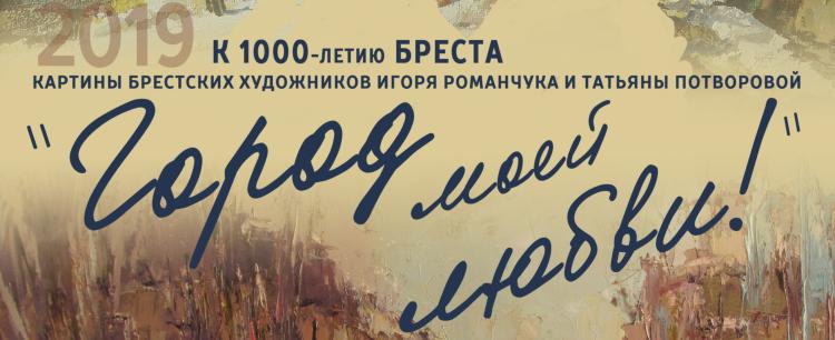 Выставка о Бресте «ГОРОД МОЕЙ ЛЮБВИ», приуроченная к 1000-летнему юбилею города
