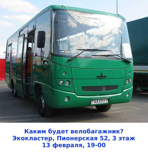 Брестчане могут обсудить, как будет выглядеть велобагажник для междугородних автобусов