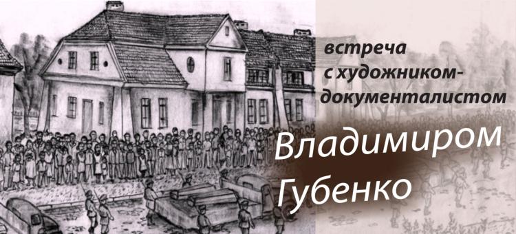 Встреча с художником Владимиром Губенко состоится в Бресте 14 февраля