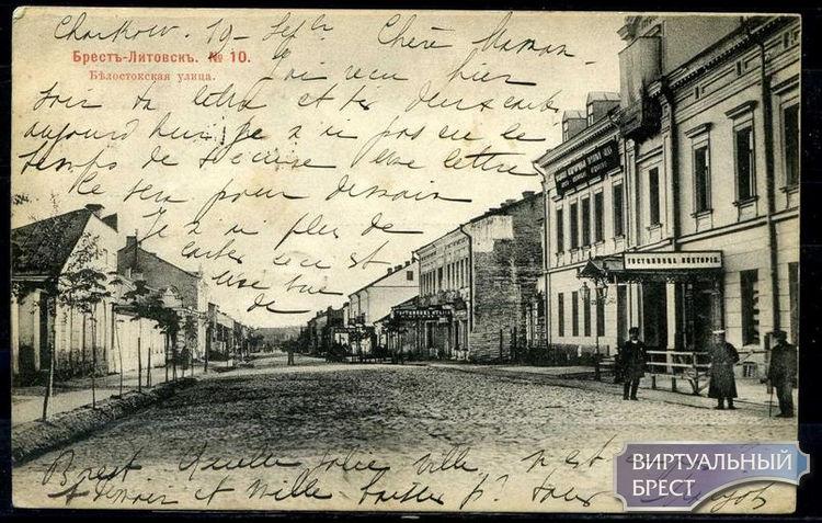 Улицы Беластоцкая, Тапалёвая и Мядовая в Бресте начала XX века. Какими они были?