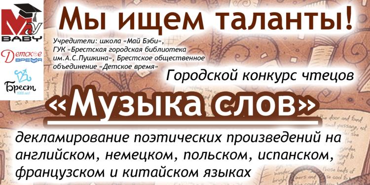 Городской конкурс чтецов «Музыка слов» проведут в Бресте