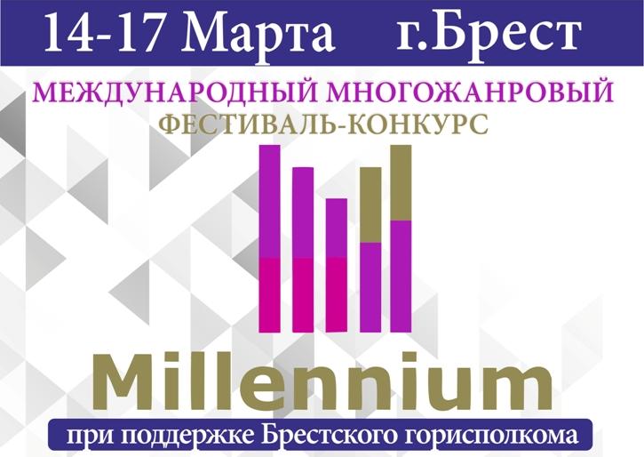Стартовал прием Заявок на участие в фестивале Millennium, который приурочен к 1000-летию Бреста