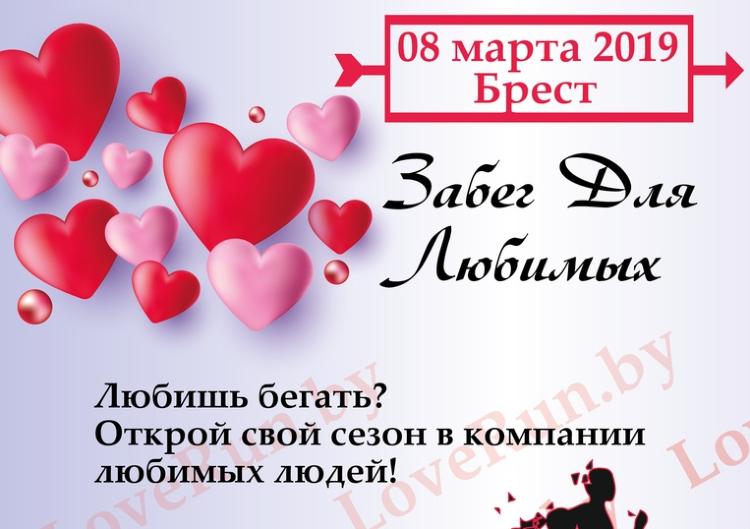 «Забег для любимых» состоится 8 марта 2019 года на гребном канале