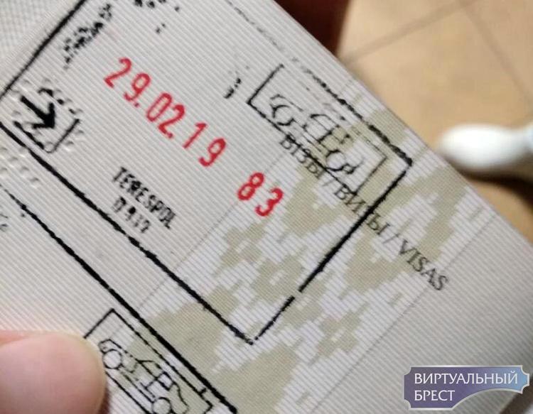 Поляки наштамповали в паспортах белорусов 29 февраля