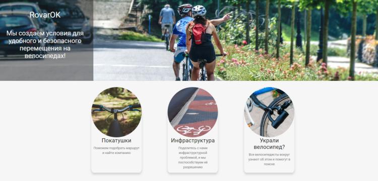 В Бресте разрабатывают приложение для велосипедистов «RovarOK»