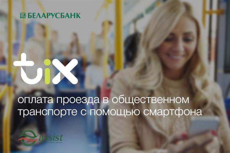 В Бресте запустили оплату проезда в общественном транспорте с помощью смартфона