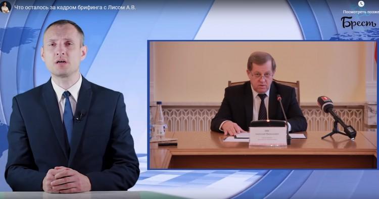 """Как Голиков по Петрухину """"прошёлся"""" после брифинга в облисполкоме у Лиса"""