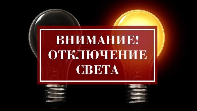Внушительный список, где будут отключать электроэнергию. Будь в курсе и не паникуй!