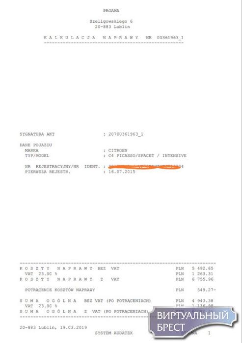 Как брестчанин попал в ДТП в Польше, и как в результате добился таки выплаты по страховке