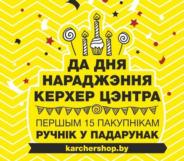 Karcher-центр празднует день рождения: как брестчанам получить выгоду из этого?