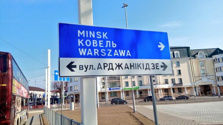 Языковой прикол - в Бресте дорожный указатель написали сразу на нескольких языках