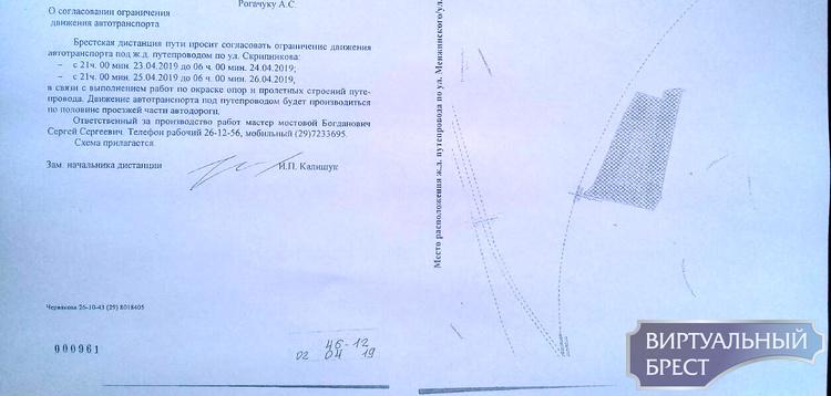 """Ограничивается движения по ул. Скрипникова под путепроводом ЖД (рядом с """"горбатым"""" мостом)"""