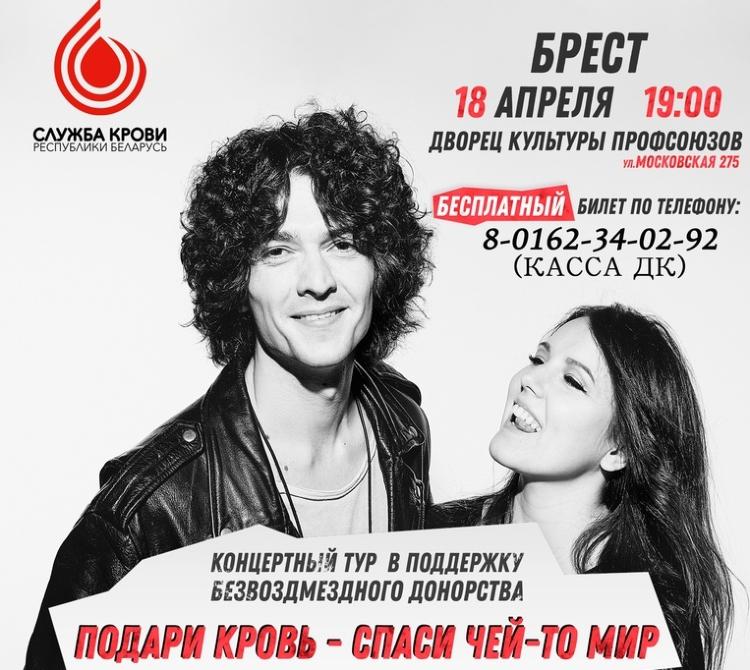 Naviband приедет в Брест поддержать безвозмездное донорство крови