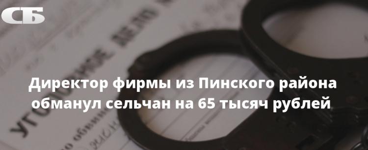 Директор фирмы из Пинского района обманул сельчан на 65 тысяч рублей