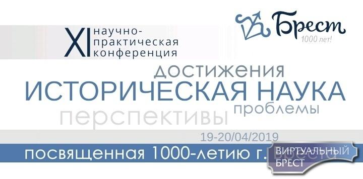В Бресте прошла международная научно-практическая конференция, посвященная 1000-летию города