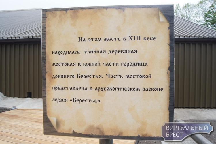Как называли город Брест его жители в разные времена? Можно узнать вокруг музея Берестье