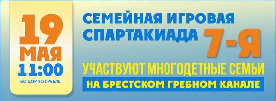 """Семейная спартакиада на гребном канале """"7-Я"""""""