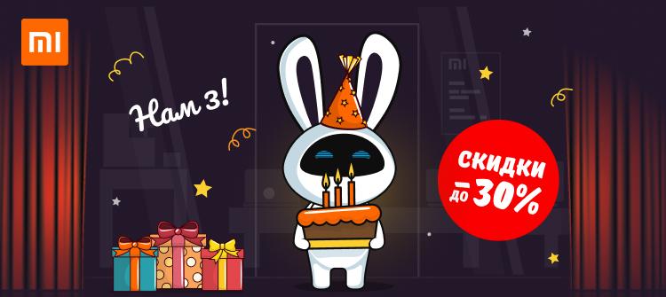 Xistore 3 года! Скидки до -30% на Xiaomi