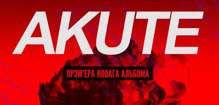 Akute выступят в Бресте с презентацией нового альбома V