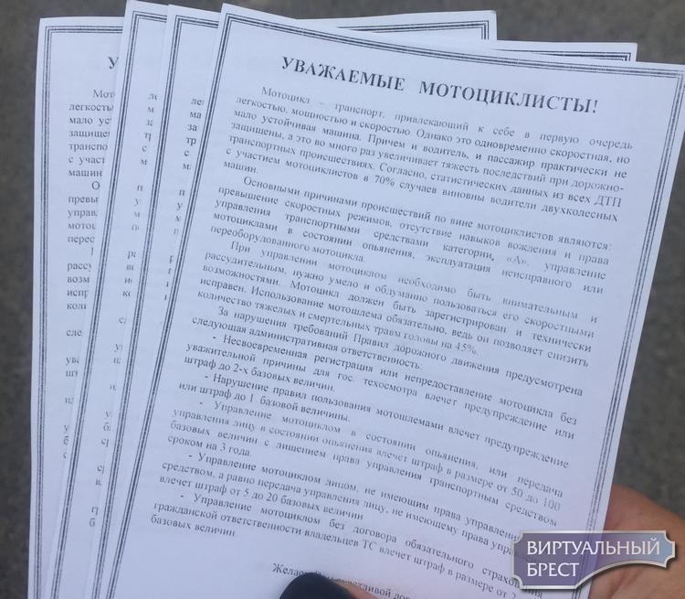 Акция ГАИ - «Мотодвижение без нарушений!» проводится в Бресте