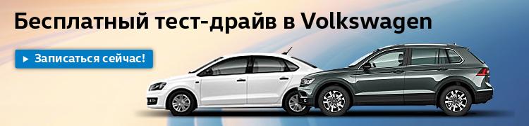 Уже сегодня Вы можете стать обладателем нового Volkswagen даже без первоначального взноса!