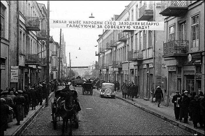 Воссоединение Западной Беларуси с БССР: взгляд 80 лет спустя