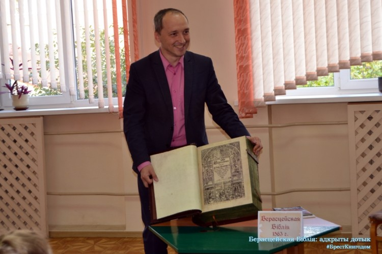 Першае знаёмства дзяцей з адным з сімвалаў Брэста — Радзівілаўскай Бібліяй