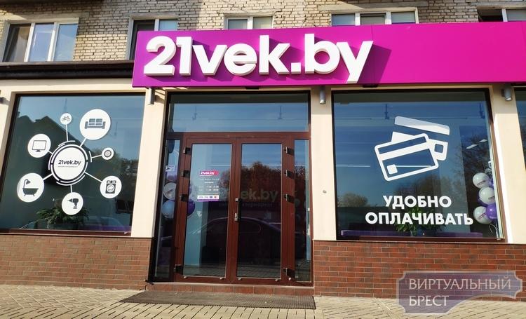 Пункт выдачи 21vek.by в Бресте переехал по новому адресу