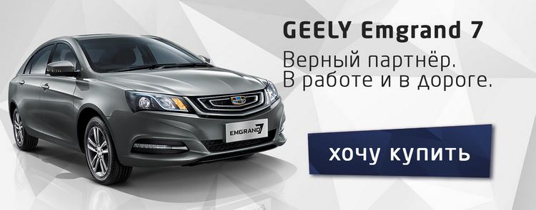 Выгода до 12500 руб. в День рождения Geely!